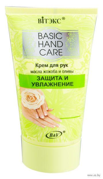 """Крем для рук """"Увлажнение и защита"""" (150 мл) — фото, картинка"""