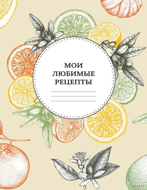 Мои любимые рецепты. Книга для записи рецептов (Вкус осени) — фото, картинка