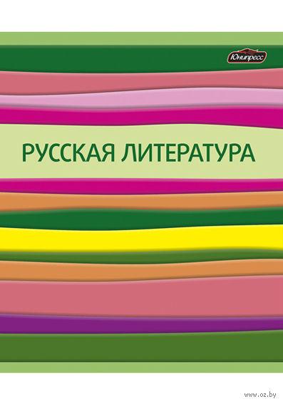"""Тетрадь в клетку """"Русская литература"""" 48 листов (арт. Т-4869)"""