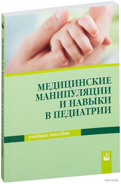 Медицинские манипуляции и навыки в педиатрии. М. Волкова, Л. Гурина, Н. Парамонова