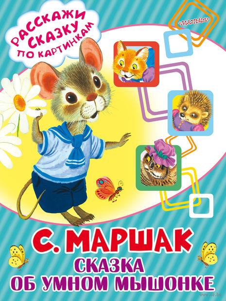 Сказка об умном мышонке. Самуил Маршак