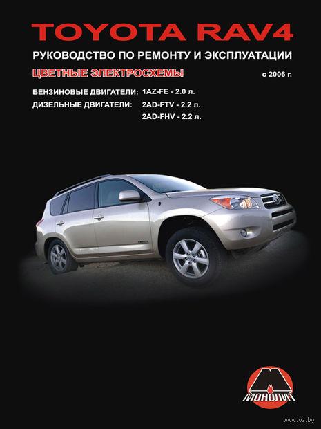 Toyota RAV4 с 2006 г. Руководство по ремонту и эксплуатации — фото, картинка