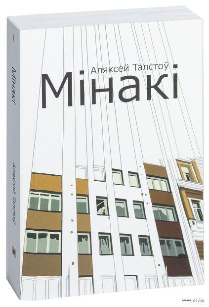 Мiнакi. Аляксей Талстоў