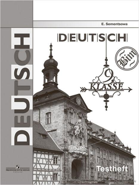 Немецкий язык. 9 класс. Контрольные задания — фото, картинка