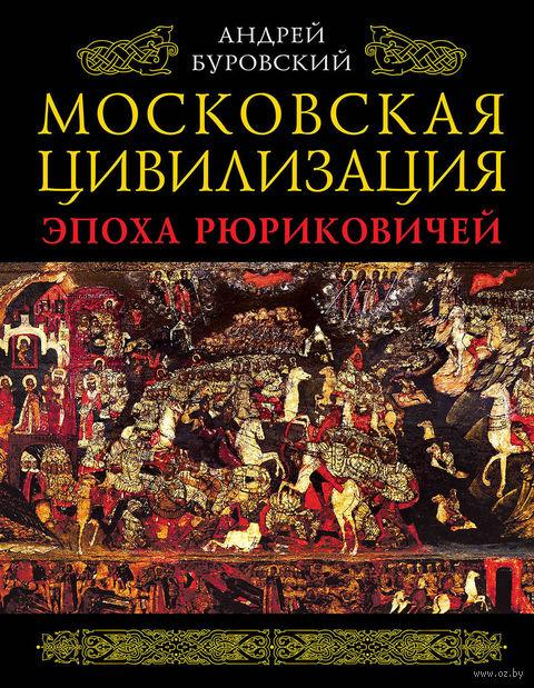 Московская цивилизация. Эпоха Рюриковичей — фото, картинка