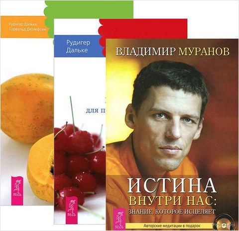 Истина внутри нас. Моя лучшая дорога исцеления. От болезни тела - к исцелению души (комплект из 3-х книг + CD) — фото, картинка