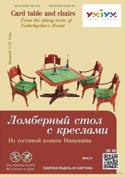"""Сборная модель из картона """"Ломберный стол с креслами"""" (масштаб: 1/12) — фото, картинка"""