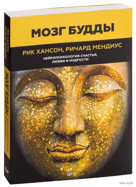 Мозг Будды. Нейропсихология счастья, любви и мудрости — фото, картинка
