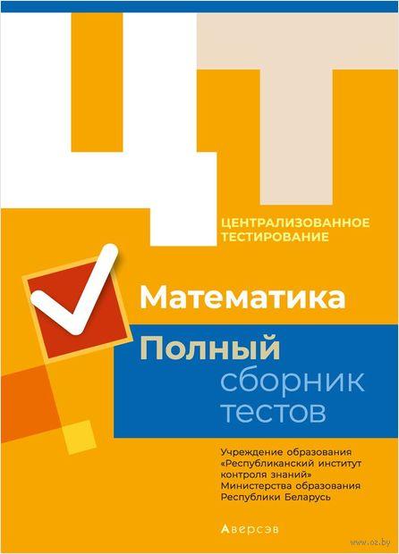 тестов тестирование централизованное сборник книге математика к решебник