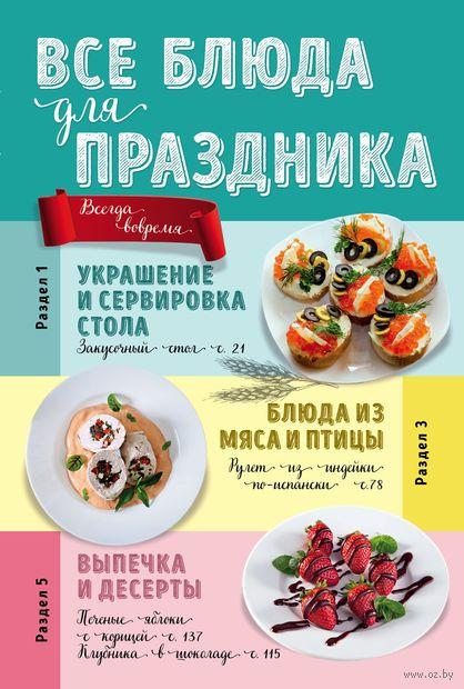Все блюда для праздника — фото, картинка