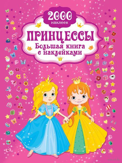 Принцесса. Большая книга с наклейками — фото, картинка