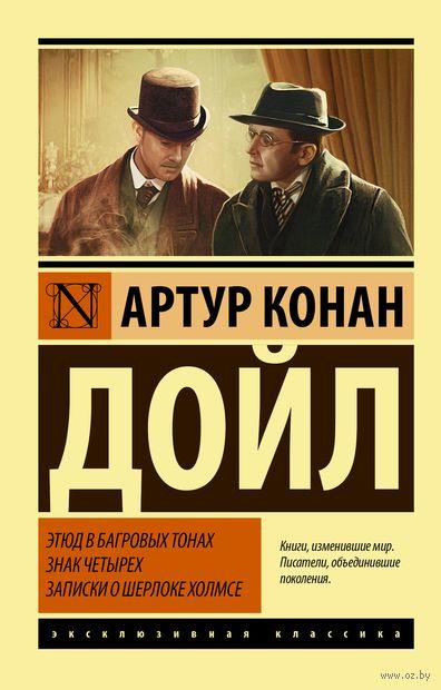 Этюд в багровых тонах. Знак четырех. Записки о Шерлоке Холмсе — фото, картинка