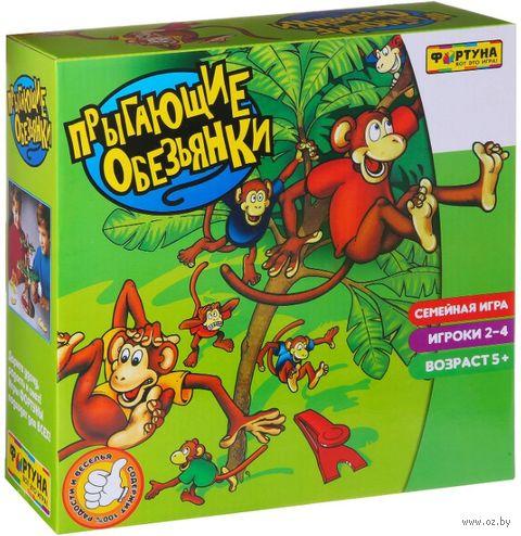 Прыгающие обезьянки — фото, картинка