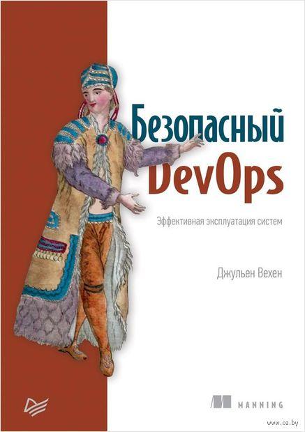 Безопасный DevOps. Эффективная эксплуатация систем — фото, картинка