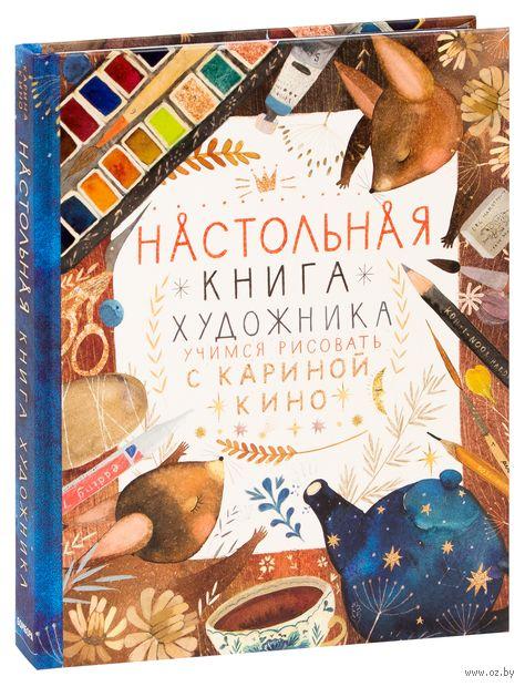 Настольная книга художника. Учимся рисовать с Кариной Кино — фото, картинка