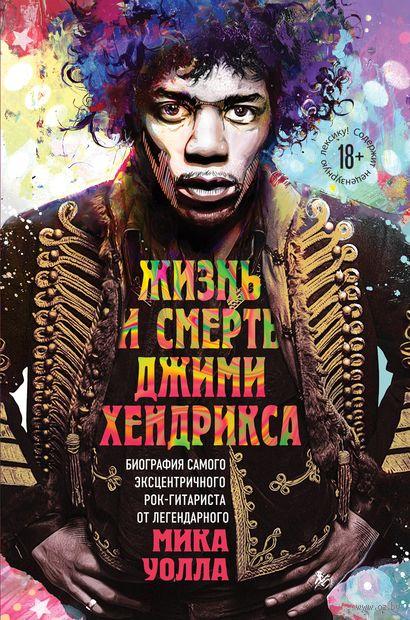 Жизнь и смерть Джими Хендрикса. Биография самого эксцентричного рок-гитариста от легендарного Мика Уолла — фото, картинка
