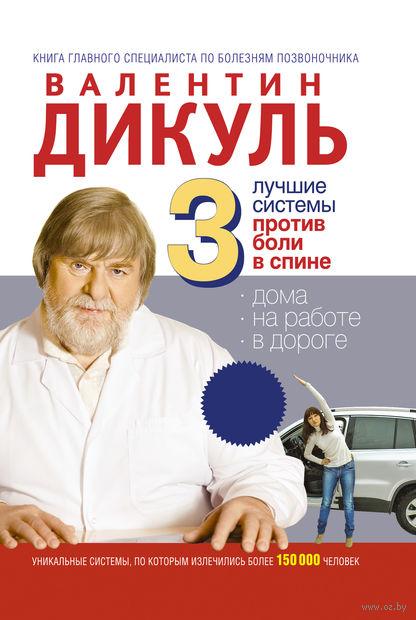3 лучшие системы от боли в спине. Валентин Дикуль
