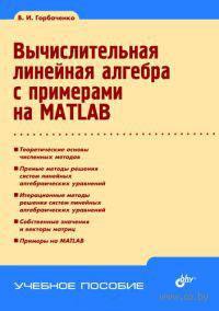 Вычислительная линейная алгебра с примерами на MATLAB. В. Горбаченко