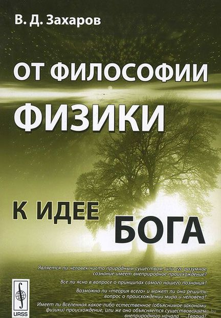 От философии физики к идее Бога. Валерий  Захаров