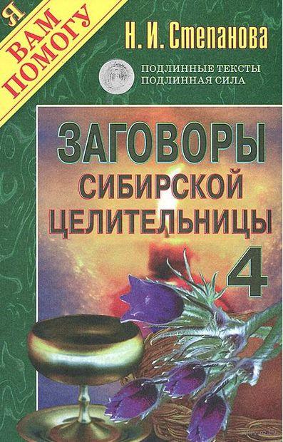 Заговоры сибирской целительницы - 4. Наталья Степанова