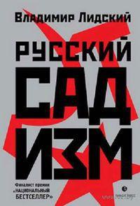Русский садизм. История Гражданской войны. Владимир Лидский