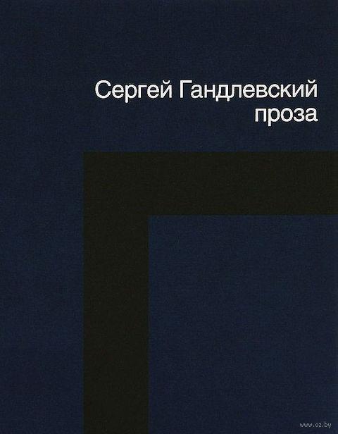 Сергей Гандлевский. Проза. Сергей Гандлевский
