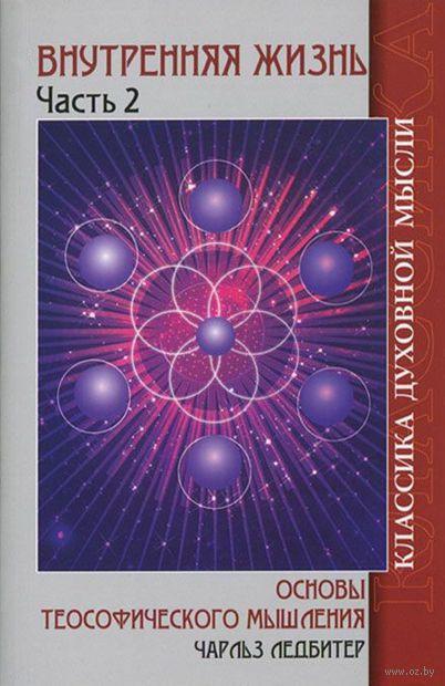 Внутренняя жизнь. Основы теософического мышления. Чарлз Ледбитер