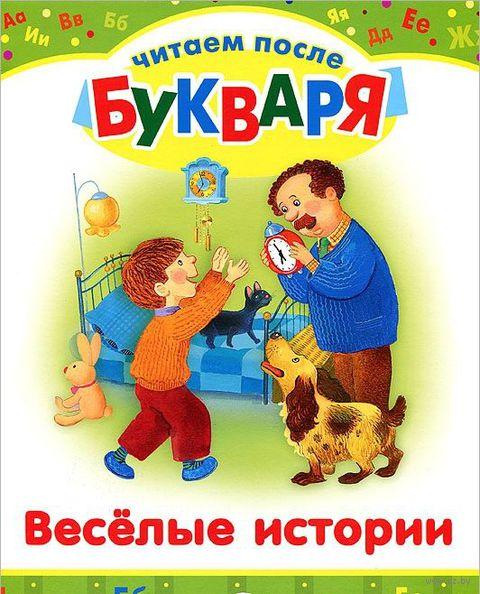 Веселые истории. Михаил Зощенко, Виктор Голявкин