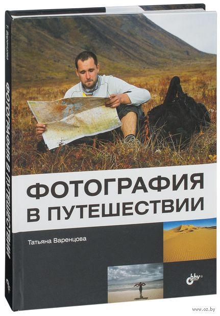 Фотография в путешествии. Татьяна Варенцова