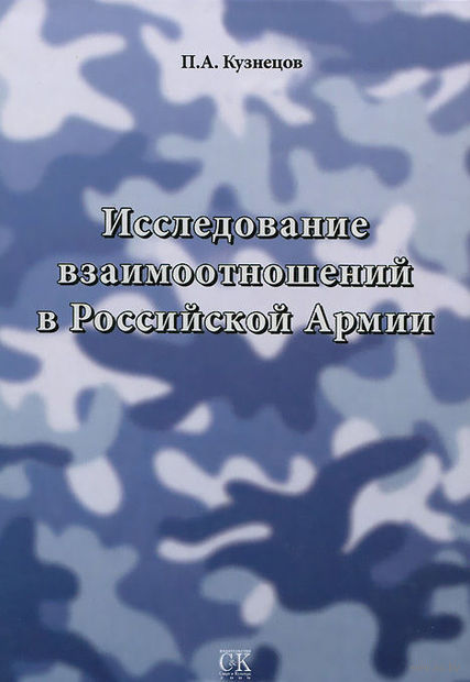 Исследование взаимоотношений в Российской Армии. П. Кузнецов