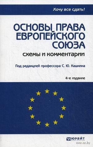 Основы права Европейского
