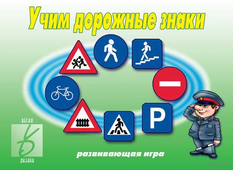 """Игра """"Учим дорожные знаки"""""""