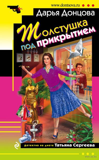 Толстушка под прикрытием (м). Дарья Донцова