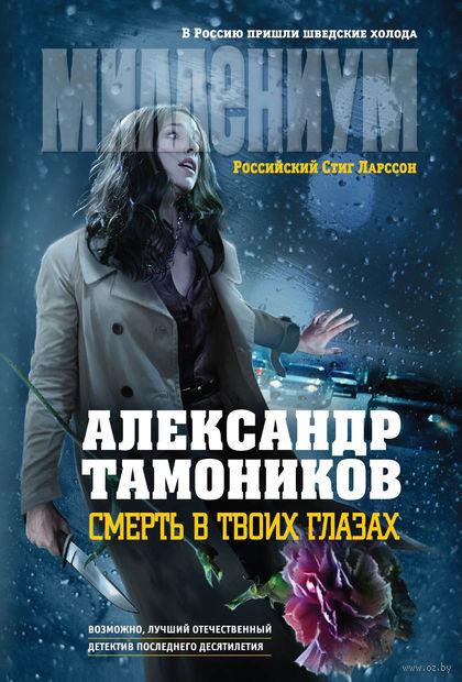 Смерть в твоих глазах (м). Александр Тамоников