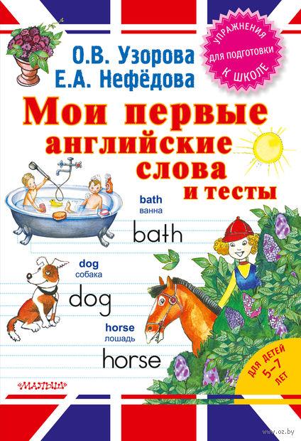Мои первые английские слова и тесты. Ольга Узорова
