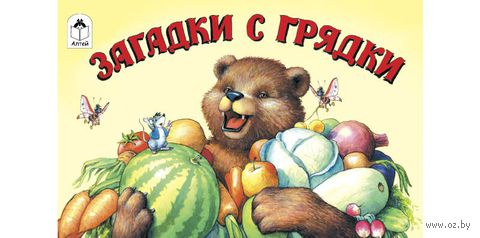 Загадки с грядки. Валерий Бурдин, М. Кумча