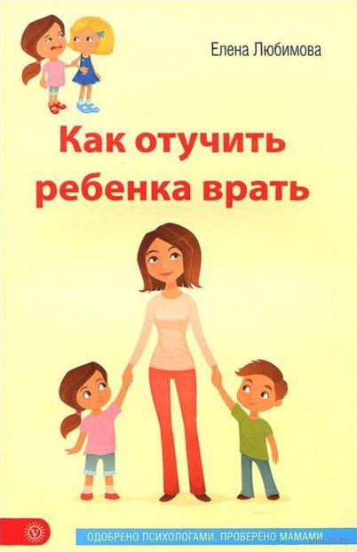 Как отучить ребенка врать. Елена Любимова
