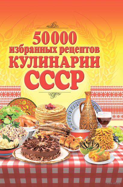 50000 избранных рецептов кулинарии СССР