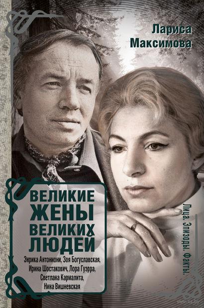 Великие жены великих людей. Лариса Максимова
