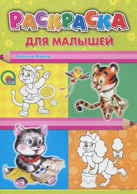 Раскраска для малышей. Наталья Майер