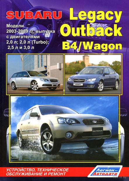 Subaru Legacy / Outback / B4 / Wagon. Модели 2003-2009 гг. Устройство, техническое обслуживание и ремонт — фото, картинка