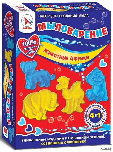 """Набор для изготовления мыла """"Животные Африки"""" — фото, картинка"""