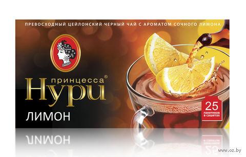 """Чай черный """"Принцесса Нури. Лимон"""" (25 пакетиков) — фото, картинка"""