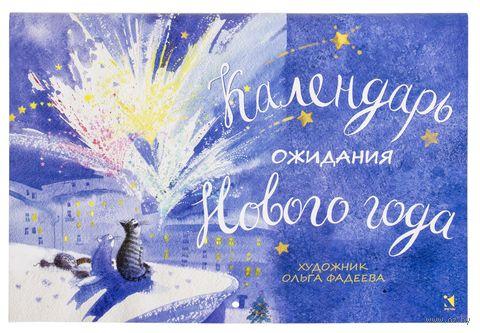 Календарь ожидания Нового года — фото, картинка