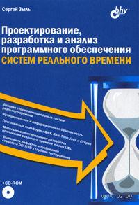 Проектирование, разработка и анализ программного обеспечения систем реального времени (+ CD) — фото, картинка