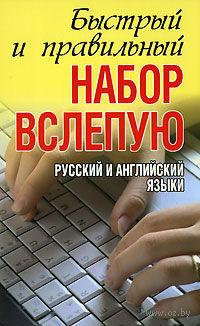 Быстрый и правильный набор вслепую. Русский и английский языки. Н. Белов