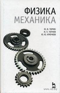 Физика. Механика. Ю. Тюрин, И. Чернов, Ю. Крючков