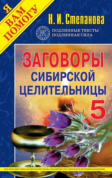 Заговоры сибирской целительницы - 5. Наталья Степанова