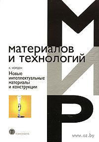Новые интеллектуальные материалы и конструкции. Свойства и применение. К. Уорден