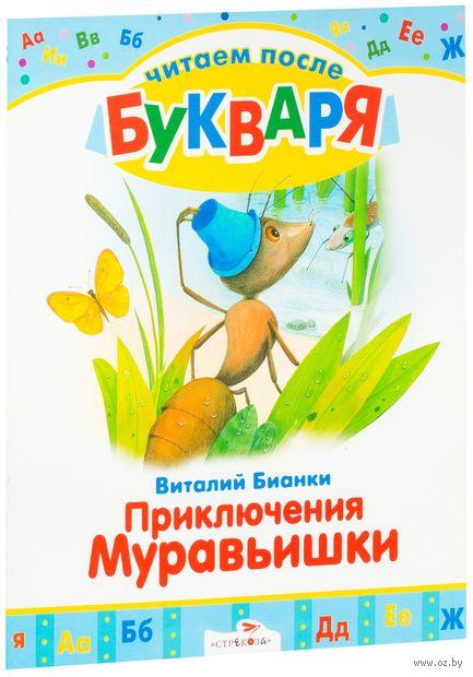 Приключения Муравьишки. Виталий Бианки
